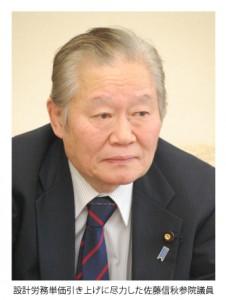 佐藤信秋参院議員