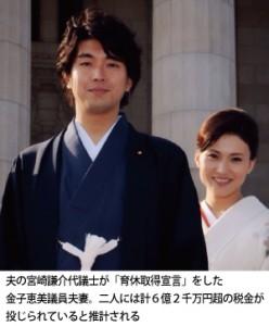 金子 恵美 夫